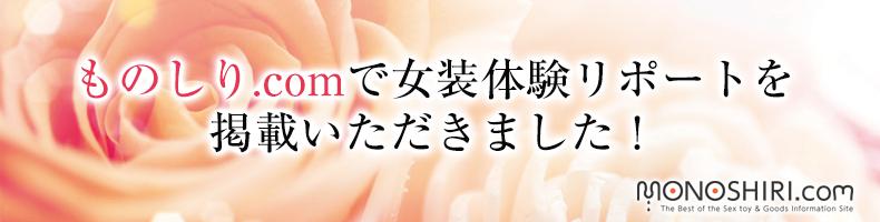 ものしり.com体験リポート